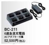 アイコム BC-211(BC211)IC-DPR3用 6連急速バッテリーチャージャー