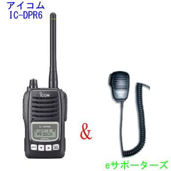 アイコム IC-DPR6 (ICDPR6)&スピーカーマイク MS800ID飛距離重視!防災用に!業務に最適!デジタル簡易無線機(登録局)