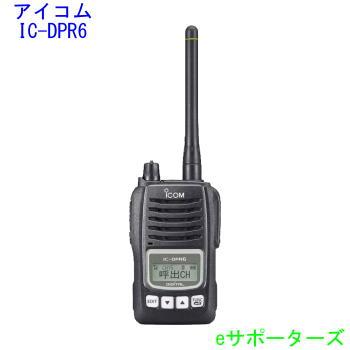 IC-DPR6アイコム デジタル簡易無線機(登録局)ICDPR6