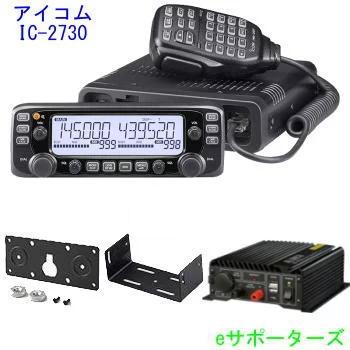 IC-2730D&DT-920MBF-4(モービルブラケット)&MBA-5(コントローラーブラケット)プレゼントアイコム アマチュア無線機
