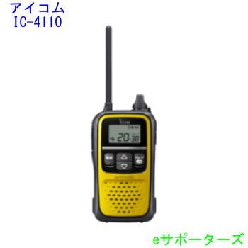 アイコム IC‐4110R 特定小電力トランシーバー 【送料無料】
