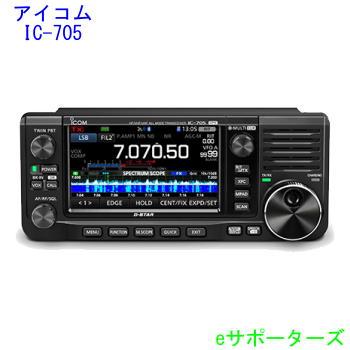 【ご予約】アイコムポータブルトランシーバーIC-705(IC705)