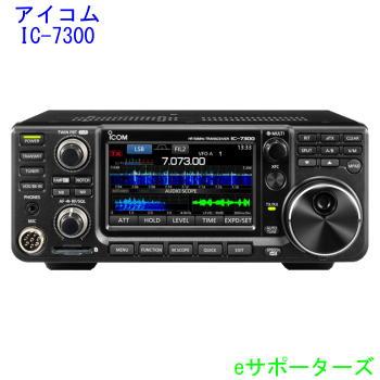 IC-7300アイコム 100Wトランシーバー(IC7300)