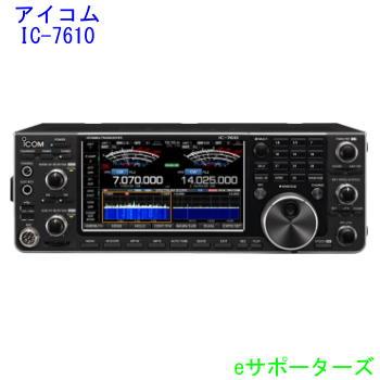 IC-7610【ご予約・ポイント5倍】アイコム アマチュア無線機HF~50MHz オールモード 100W※代引き不可