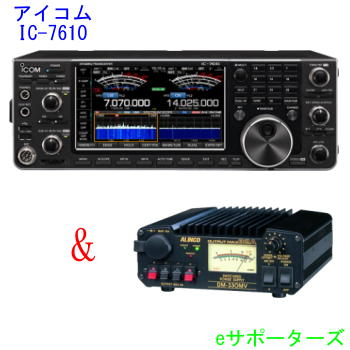 IC-7610&DM330MVアイコム アマチュア無線機HF~50MHz オールモード 100W※代引き不可