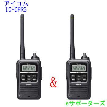 IC-DPR3 ×2台セットアイコム 1W デジタル登録局
