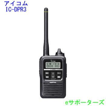 IC-DPR3アイコム インカム トランシーバーデジタル簡易無線(登録局)ICDPR3