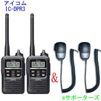 IC-DPR3&MS800LS の2台セットアイコム インカム トランシーバー&スピーカーマイクデジタル簡易登録局防災に!業務の効率化に!