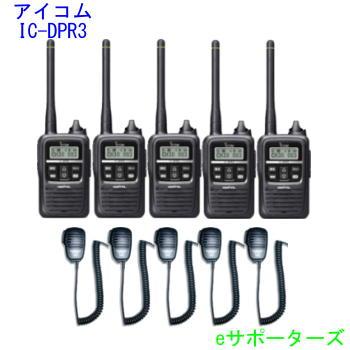 IC-DPR3&MS800LS の5台セットアイコム インカム トランシーバー&スピーカーマイクデジタル簡易登録局防災に!業務の効率化に!