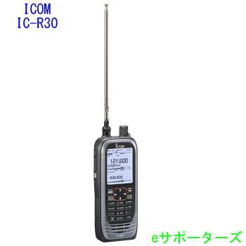 【送料無料・沖縄県への発送不可】IC-R30(ICR30)アイコム 広帯域受信機(ワイドバンド・レシーバー)