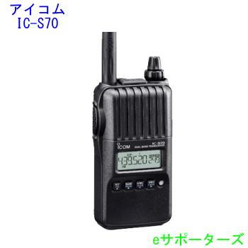 ポイント5倍 IC-S70アイコムアマチュア無線機 ハンディ