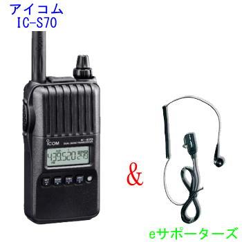 IC-S70&DP-11Mアイコム アマチュア無線 ハンディ