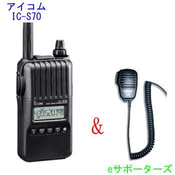 IC-S70&MS800Mアイコム アマチュア無線 ハンディ&スピーカーマイクセット