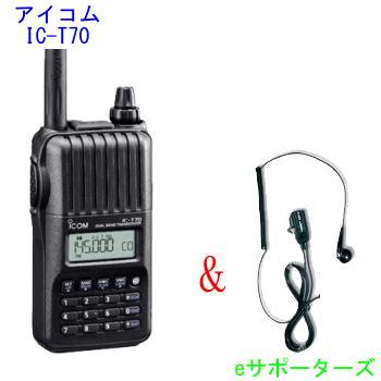 IC-T70&DP-11Mアイコム アマチュア無線機ハンディ