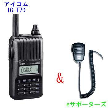 IC-T70&MS800Mアイコム アマチュア無線機ハンディ&スピーカーマイクセット