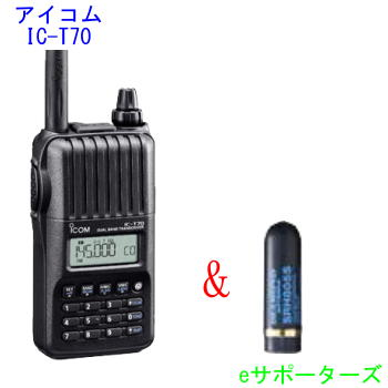 IC-T70&SRH805Sアイコム アマチュア無線機ハンディ