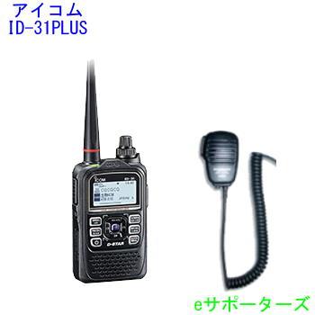 【ご予約】【送料無料(沖縄県への発送不可)】ID-31PLUS (ID31PLUS) & MS800LSアイコム アマチュア無線機アナログ/デジタル(D-STAR対応)