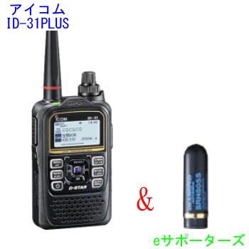 ID-31PLUS・ゴールド&SRH805S(ミニアンテナ)アイコム アマチュア無線機アナログ/デジタル(D-STAR対応)トランシーバー