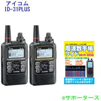 ID-31PLUS (ID31PLUS) &周波数手帳ワイドアイコム アマチュア無線機アナログ/デジタル(D-STAR対応)トランシーバー