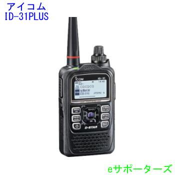 ID-31PLUS・シルバーアイコム アマチュア無線機アナログ/デジタル(D-STAR対応)
