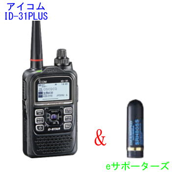 ID-31PLUS・シルバー&SRH805S(ミニアンテナ)アイコム アマチュア無線機アナログ/デジタル(D-STAR対応)トランシーバー