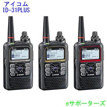 ID-31PLUSアイコム アマチュア無線機アナログ/デジタル(D-STAR対応)