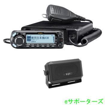 ID-4100D(ID4100D) & CB980アイコム アマチュア無線デジタルトランシーバー外部スピーカーセット