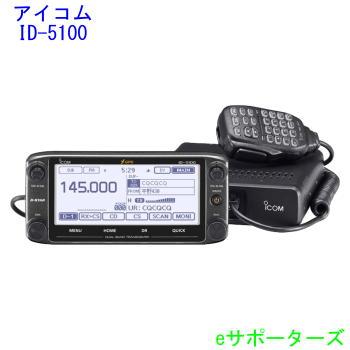 ID-5100Dアイコム アマチュア無線機アナログ/デジタルトランシーバー