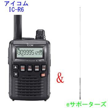 IC-R6【受信改造済み】&SRH789アイコム 広帯域受信機(レシーバー)ノーマル or 航空無線(エアーバンド)タイプ防災用に(ICR6)