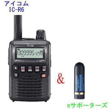 IC-R6【受信改造済み】&SRH805S【ミニアンテナプレゼント】アイコム 受信機(レシーバー)ノーマル or 航空無線(エアーバンド)タイプ【ICR6】