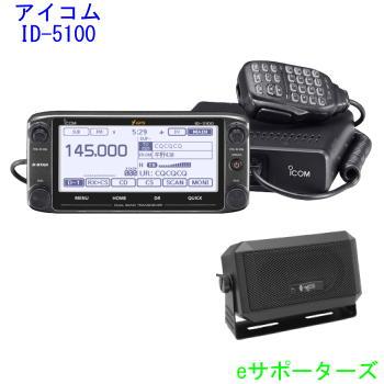 ID-5100D & CB980アイコム アマチュア無線機アナログ/デジタルトランシーバー外部スピーカーセット