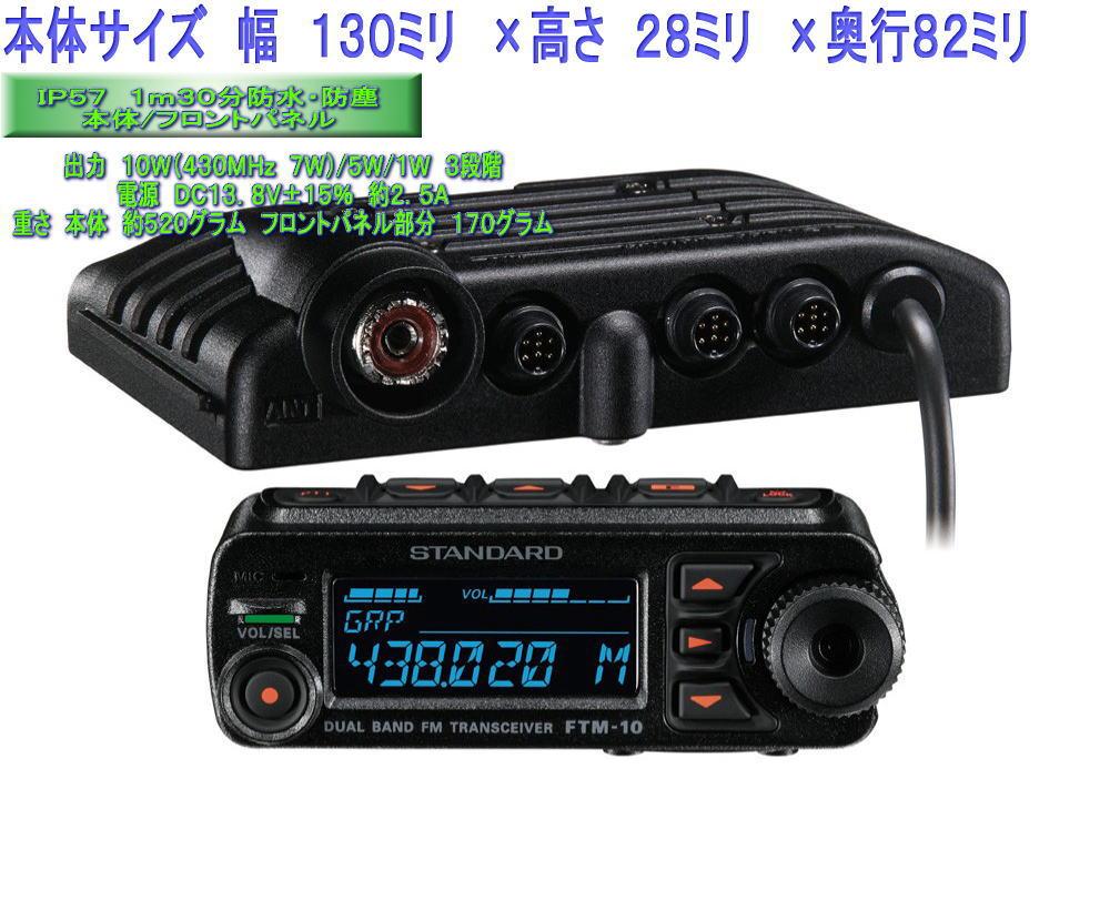 FTM-10S八重洲無線(スタンダード)バイク用アマチュア無線機