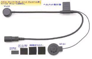 KT-132 (KT132)KTEL(ケテル)スーパータッチJr-J 1スピーカーSETジェットヘルメット用
