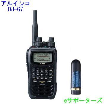 DJ-G7&SRH805Sアルインコ トリプルハンディアマチュア無線(DJG7)