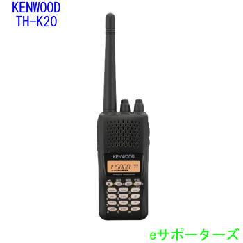 【ご予約】TH-K20【送料無料(沖縄県を除く)】ケンウッド アマチュア無線機
