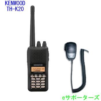 TH-K20(THK20)&MS800Kケンウッド 144MHz 5.5W FMハンディ&ハンドマイクのお買い得セット!