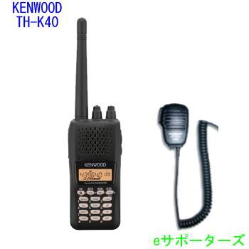TH-K40(THK40)&MS800Kケンウッド 430MHzハンディ&ハンドマイクのお買い得セット!