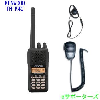 TH-K40(THK40)&MS800K&HE57Mケンウッド 430MHzハンディ&ハンドマイク&耳掛けイヤホンのお買い得3点セット!