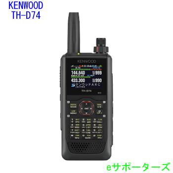 TH-D74【ポイント5倍・】ケンウッド APRS&D-star対応アマチュア無線 ハンディ(THD74)