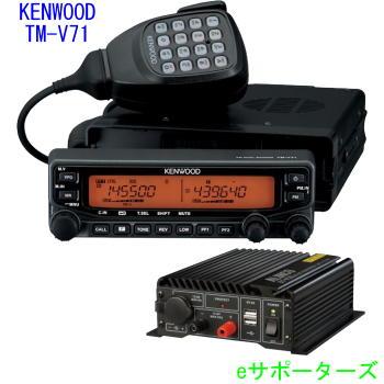 TM-V71&DT-920ケンウッド アマチュア無線機&DC-DCコンバーター