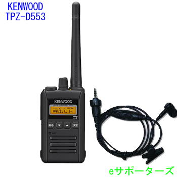 TPZ-D553MCH(TPZD553MCH)&DSE30KCケンウッド デジタル簡易無線機(登録局)大容量ロングライフバッテリーモデル&カナルタイプ イヤホンマイク