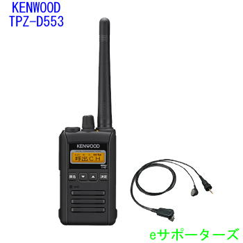TPZ-D553SCH(TPZD553SCH) & EMC-13ケンウッド デジタル簡易無線機(登録局)&イヤホンマイク