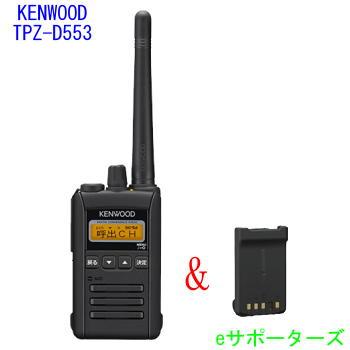 TPZ-D553SCH(TPZD553SCH) & KNB-74Lケンウッド デジタル簡易無線機(登録局)&予備バッテリー