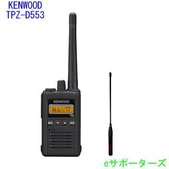 TPZ-D553MCH(TPZD553MCH)&SRH350Dケンウッド デジタル簡易無線機(登録局)大容量ロングライフバッテリーモデル&飛距離アップのアンテナ