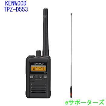 TPZ-D553MCH(TPZD553MCH)&SRH350DHケンウッド デジタル簡易無線機(登録局)大容量ロングライフバッテリーモデル&ロングアンテナお買い得セット