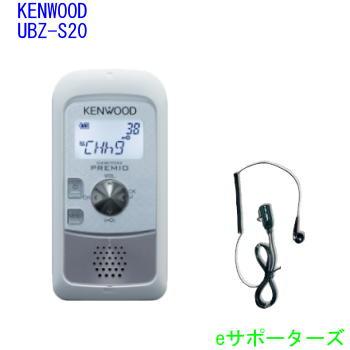 【イヤホンマイクセット】UBZ-S20(UBZ-S20WH)白&DP-11Kケンウッド 小型軽量インカム