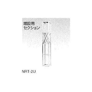 【代引・時間指定・他の商品同梱発送不可・北海道、沖縄県発送不可】ナガラ電子工業NRT-2U(NRT2U)メーカー直送になります