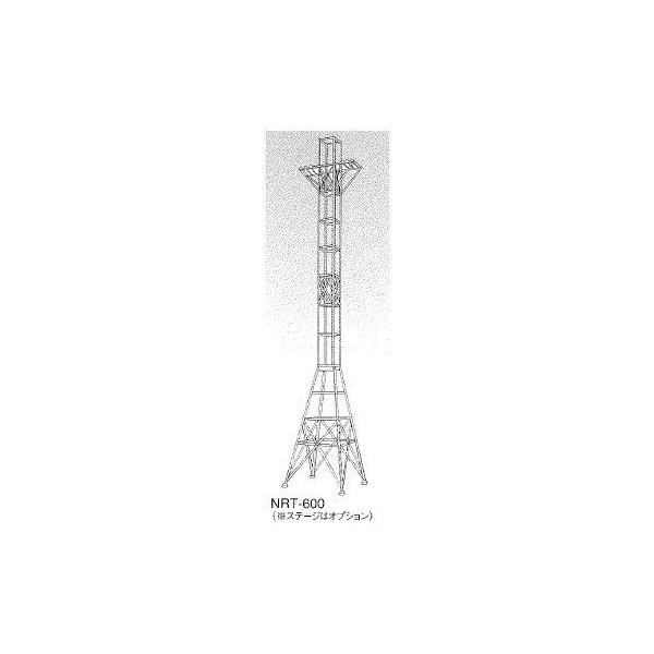 【代引・時間指定・他の商品同梱発送不可・北海道、沖縄県発送不可】ナガラ電子工業NRT-600 (NRT600)6.0mルーフタワー