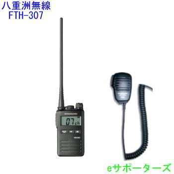 セットでお得【即日発送・送料無料(沖縄県を除く)(沖縄県を除く)】八重洲無線 特定小電力トランシーバーロングアンテナモデルFTH-307L(FTH307L)ハンドマイクMS800Sセットスタンダード FTH-107(FTH107)後継【あす楽対応】