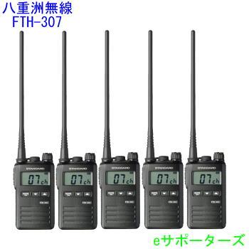 FTH-307L(FTH307L)×5台セット八重洲無線 特定小電力トランシーバーロングアンテナモデルスタンダード FTH-107(FTH107)後継